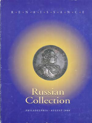 Лот №990,  Renaissance Auctions. Каталог аукциона. Russian Collection. (Русская коллекция)..